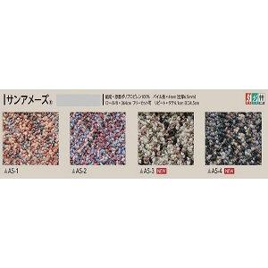 インテリア・家具サンゲツカーペットサンアメーズ色番AS-1サイズ140cm×200cm【日本製】