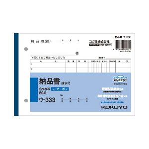 文具・オフィス用品(まとめ)コクヨNC複写簿(ノーカーボン)3枚納品書(請求付き)B6ヨコ型7行50組ウ-333N1セット(10冊)【×5セット】