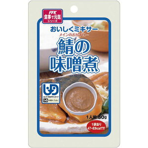 健康器具(まとめ)ホリカフーズ介護食おいしくミキサー(16)鯖の味噌煮(12袋入)567700【×3セット】