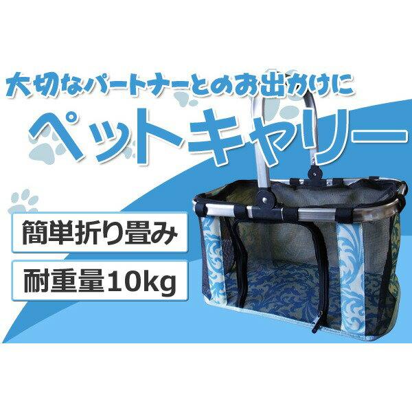 ホビー・エトセトラ 日用品雑貨 便利グッズ ペットキャリー SR-P003