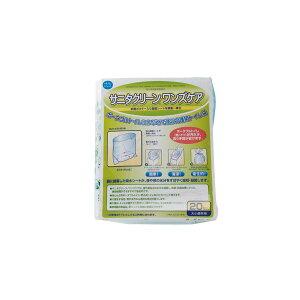 健康器具(まとめ)総合サービス排泄物処理サニタクリーンワンズケア(2)20枚入YS-127【×2セット】