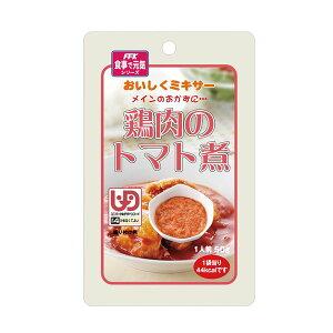 健康器具(まとめ)ホリカフーズ介護食おいしくミキサー(23)鶏肉のトマト煮12袋567770【×3セット】