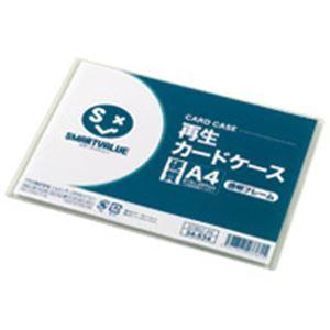 文具・オフィス用品 (業務用200セット) ジョインテックス 再生カードケース硬質透明枠A4 D160J-A4 【×200セット】