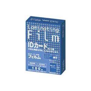 文具・オフィス用品(業務用100セット)アスカラミネートフィルムBH901IDカード100枚【×100セット】