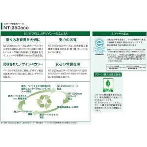 エコマーク認定品環境提案タイルカーペットサンゲツNT-250ecoベーシックサイズ50cm×50cm20枚セット色番NT-2554