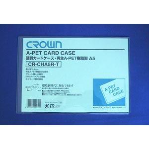 (業務用セット) クラウン再生カードケース Aペット樹脂硬質タイプ0.4mm厚 A判サイズ CR-CHA5R-T 1枚入 【×20セット】