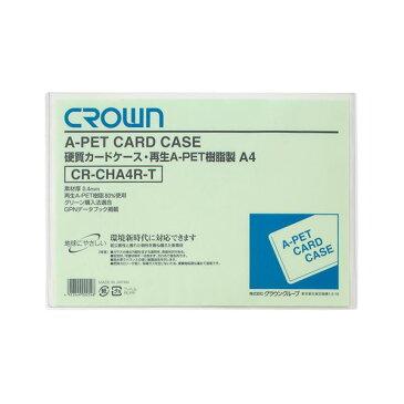 文具・オフィス用品 (業務用セット) クラウン再生カードケース Aペット樹脂硬質タイプ0.4mm厚 A判サイズ CR-CHA4R-T 1枚入 【×10セット】