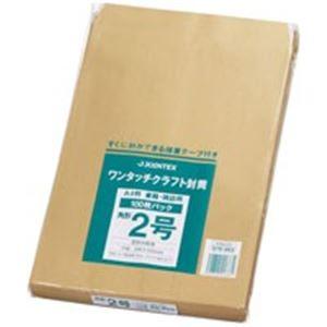 文具・オフィス用品(業務用30セット)ジョインテックスワンタッチクラフト封筒角2100枚P284J-K2【×30セット】