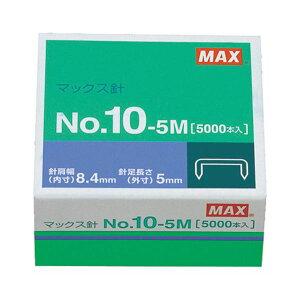 (まとめ)マックスホッチキス針小型10号シリーズ100本連結×50個入No.10-5M1セット(10箱)【×2セット】