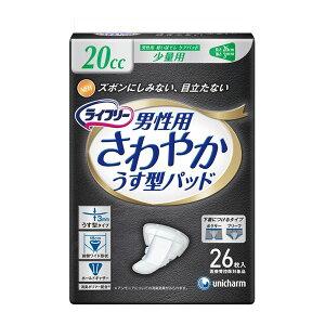 健康器具(まとめ)ユニ・チャーム尿とりパッドライフリーさわやかパッド男性用(1)少量26枚袋【×15セット】