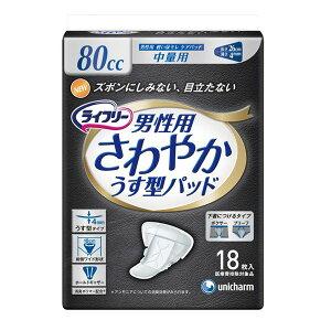 健康器具(まとめ)ユニ・チャーム尿とりパッドライフリーさわやかパッド男性用(2)中量18枚袋【×15セット】
