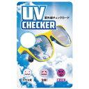 ダイエット・健康 関連商品 紫外線チェックカード・UV6 【100枚セット】