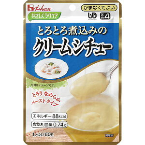 健康器具(まとめ)ハウス食品介護食やさしくラクケア(3)とろとろ煮込のクリームシチュー1袋85196【×50セット】