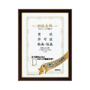 (まとめ)コクヨ額縁(金飾)軽量タイプ・スタンド付A3(大賞)カ-5221枚【×3セット】