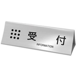 (業務用20セット)トヨダプロダクツ受付プレートUP-TAシルバー【×20セット】