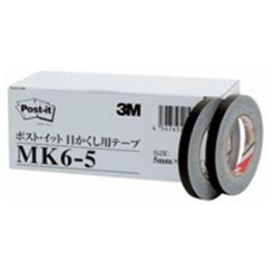 生活用品・インテリア・雑貨(業務用20セット)スリーエム3M目かくし用テープ6巻パックMK6-5【×20セット】