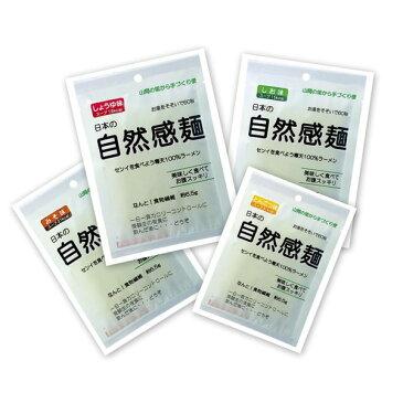 ダイエット・健康 自然寒天ラーメン(4味5食セット)