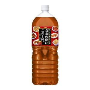 アサヒ 食事の脂にこの1杯。 PET 2.0L×12本(6本×2ケース)