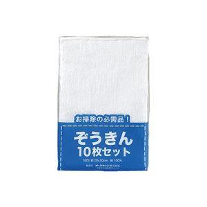 (業務用50セット) オーミケンシ ぞうきん10枚セット ホワイト803 【×50セット】:創造生活館