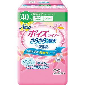 健康器具(まとめ)日本製紙クレシア尿とりパッドポイズライナー(3)安心の少量用22枚入袋80906【×15セット】