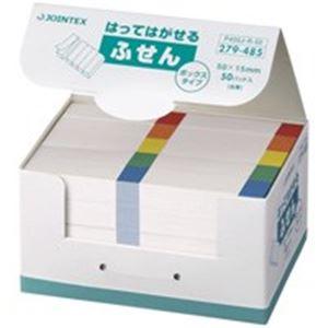 (業務用20セット)ジョインテックスふせんBOX50×15mm色帯P400J-R-50【×20セット】