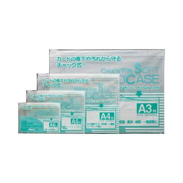 名札・カードケース関連 (まとめ)ライオン事務器チャック式ソフトカードケース A3 透明 オレフィン A3-CT 1枚 【×20セット】
