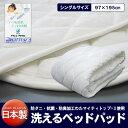 ベッドパッド シングル 97×195cm 寝具 シングルサイズ 洗濯ネ...
