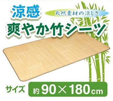 竹シーツ 敷きパット 暑い夏もひんやり 寝具 涼感 爽やか竹シーツ