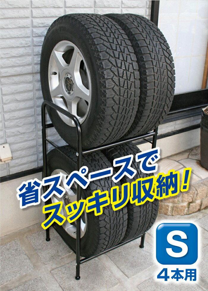 後藤『タイヤラックS』