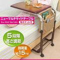高さ調節可能!あると便利なマルチサイドテーブル!お好きな場所でゆっくり!読書や食事編み物など!