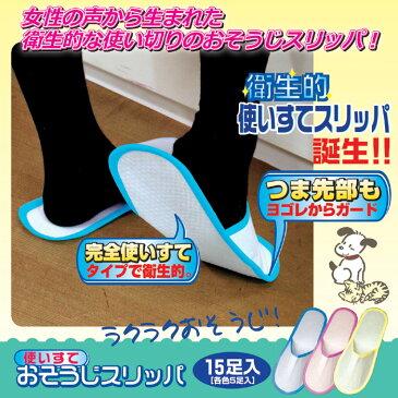 アイディアグッズ アイディア商品 便利フローリング 床掃除 拭き 掃除 モップ スリッパ