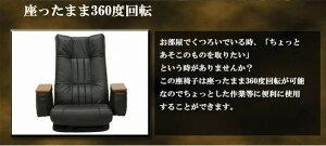 折り畳み式木肘小物入れ付回転座椅子ブラック
