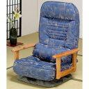座椅子 折りたたみ 組み立ていらずだからラクラク使用!! 人気商品 折り畳み式♪木肘回転座椅子 ブルー花柄