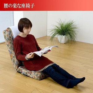 腰のラクな座椅子