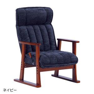 FLOORCHAIR座椅子ネイビー