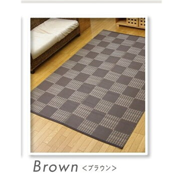 ござ マット 水洗い 洗濯OK PPカーペット カラー:ブラウン サイズ:174×174cm