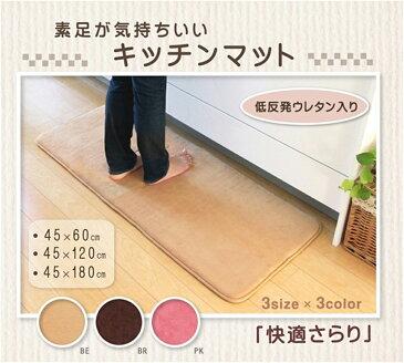 カーペット 台所用品 低反発ウレタンフォーム 低反発キッチンマット カラー:ローズ サイズ:45×120cm