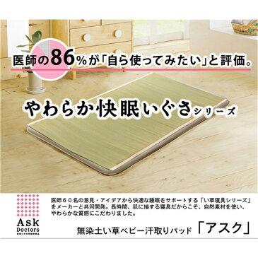 ござ 敷物 青森ヒバ加工 医者が使ってみたい い草ラグ アスクベビー汗取P サイズ:約70×120cm