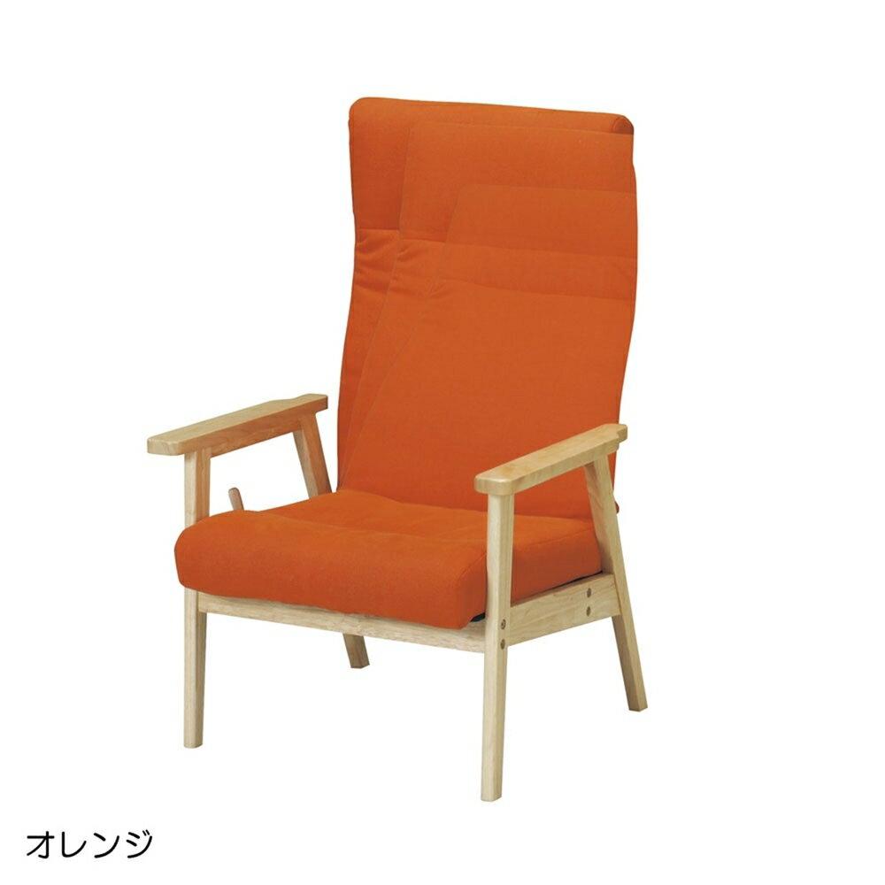 いす 肘付き 布地/天然木 リクライニングチェア オレンジ