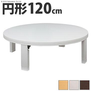 日用品 天然木丸型折れ脚こたつ 120cm こたつ テーブル 円形 日本製 国産 ホワイト
