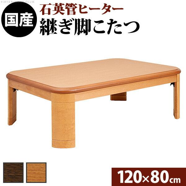 インテリア おしゃれ 楢ラウンド折れ脚こたつ 120×80cm こたつ テーブル 長方形 日本製 国産 ブラウン:創造生活館