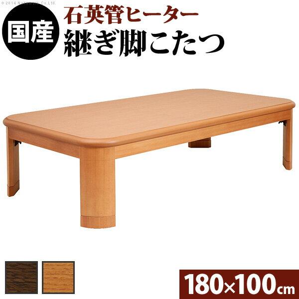 雑貨 インテリア  楢ラウンド折れ脚こたつ 180×100cm こたつ テーブル 長方形 日本製 国産 ブラウン:創造生活館