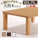 家具 便利 楢天然木国産折れ脚こたつ 105×75cm こたつ テーブル 長方形 日本製 国産 ナチュラル