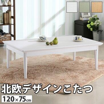 生活雑貨 北欧デザインこたつテーブル 120×75cm こたつ 北欧 長方形 日本製 国産 ホワイト
