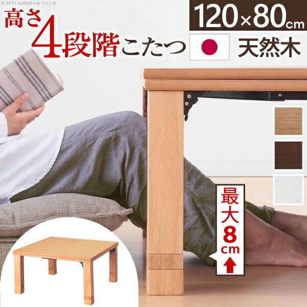 日用品 家具 高さ4段階調節 折れ脚こたつ フラット120×80cm こたつ フラットヒーター 長方形 日本製 継ぎ足折りたたみ ブラウン:創造生活館