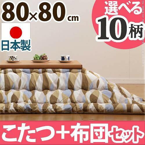 雑貨 インテリア  4段階高さ調節折れ脚こたつ 80×80cm+国産こたつ布団 2点セット こたつ 正方形 日本製 セット ブラウン/F_モコ・ブラウン:創造生活館