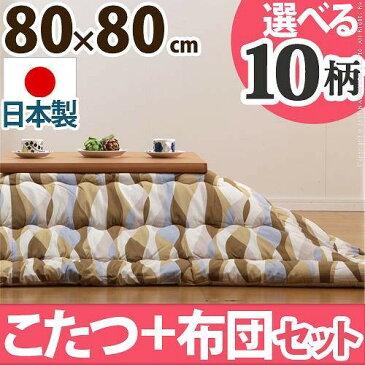 日用品 家具 4段階高さ調節折れ脚こたつ 80×80cm+国産こたつ布団 2点セット こたつ 正方形 日本製 セット ナチュラル/F_モコ・ブラウン