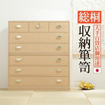 たんす 高品質 快適 暮らし 総桐収納箪笥 6段 桐タンス 着物 収納 国産