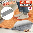 インテリア おしゃれ キッチンマット ホットカーペット 日本製 キッチン用ホットカーペット 45x180cm 本体のみ ホットキッチンマット 床暖房 滑り止め