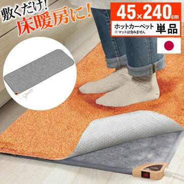 お洒落な家具 キッチンマット ホットカーペット 日本製 キッチン用ホットカーペット 45x240cm 本体のみ ホットキッチンマット 床暖房 滑り止め
